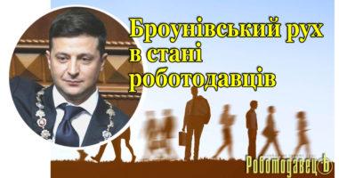 Віктор Хмільовський: Що заважає Володимиру Зеленському вести системний діалог з бізнесом?